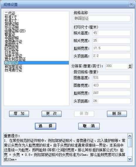 证照之星内置有韩国签证照片以及其他证件照片规格模板