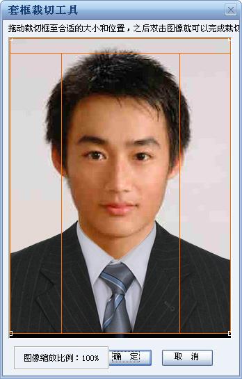 使用套框裁切工具手动裁切日本签证照片规格尺寸