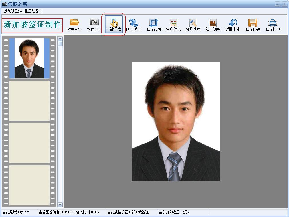 一键制作完成新加坡签证照片尺寸规格