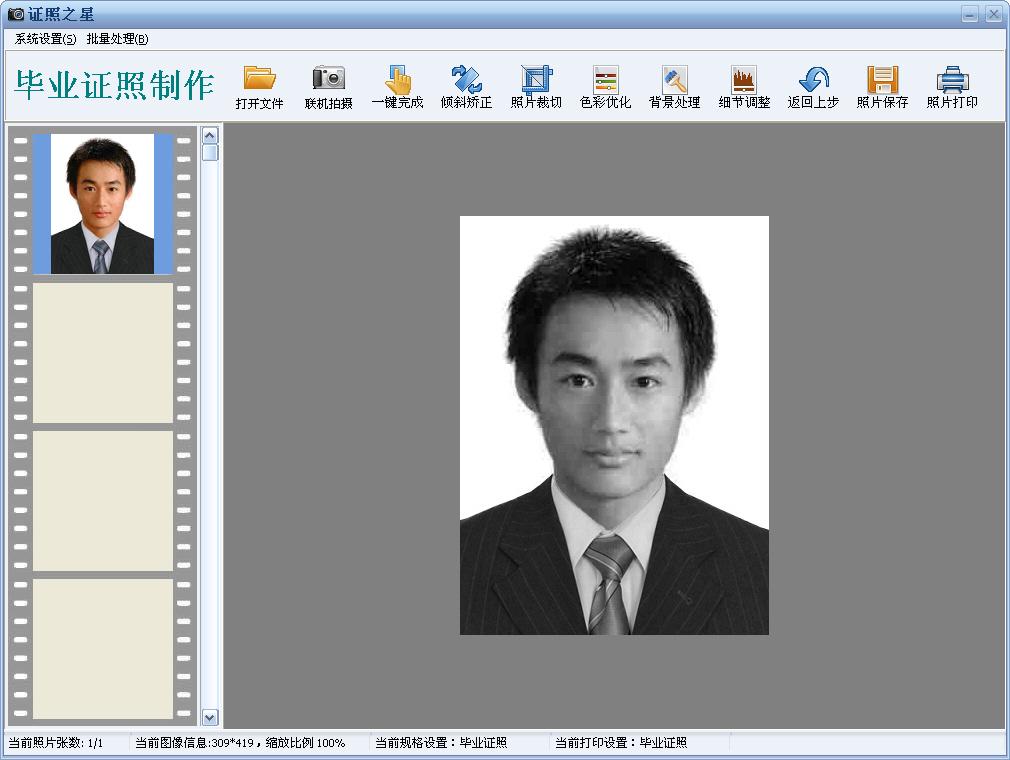 彩色照片转黑白证件照