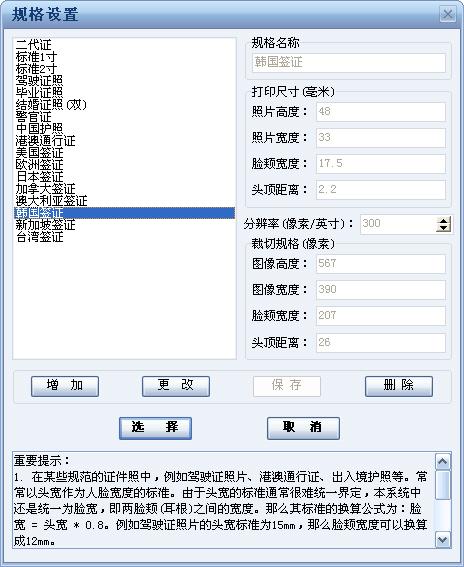 内置韩国签证照片模板以及其他证件照片模板