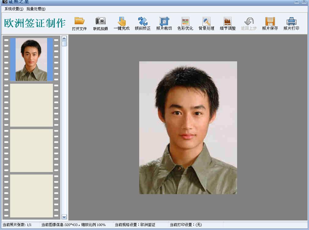 任务照片出现在了任务栏和画布中