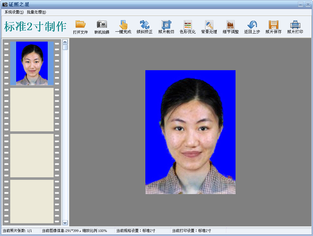 载入一张脸部有痘痘的照片都任务栏中
