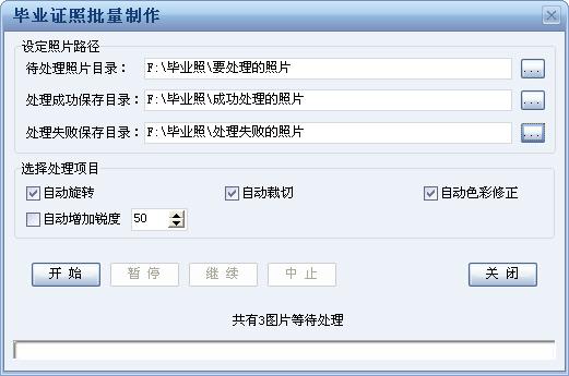 内置日本签证照片以及其他证件照片规格模板