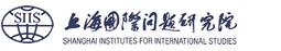 上海国际问题研究院
