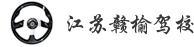 江苏赣榆驾校