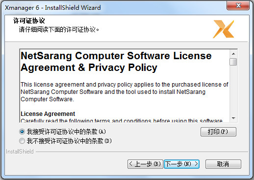 Xmanager用户许可协议