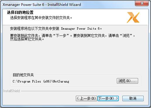 Xmanager企业版安装路径