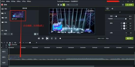 Camtasia软件中把视频拖到轨道上
