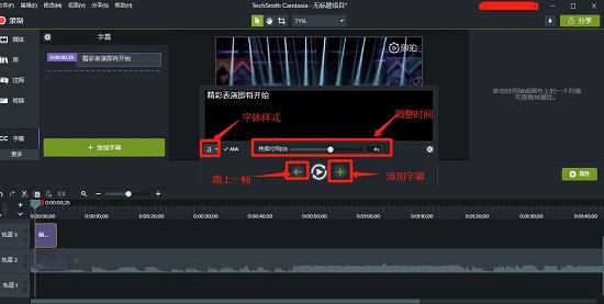 Camtasia软件中字幕面板可调整字幕