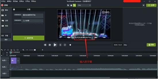 Camtasia软件中添加了字幕的效果