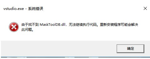 打开会声会影2018提示MaskToolDB.dll缺失怎么办