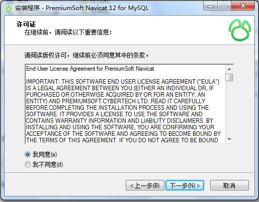 Navicat用户许可协议