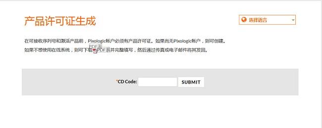 ZBrush产品许可证生成