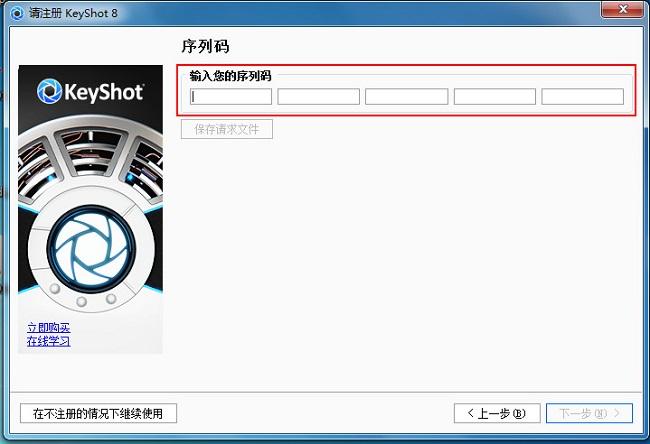 Keyshot 8中文版安装激活步骤  Keyshot 8中文版如何安装激活