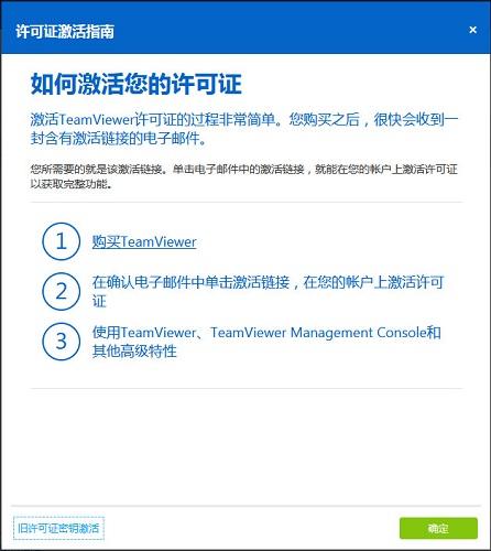 TeamViewe许可证