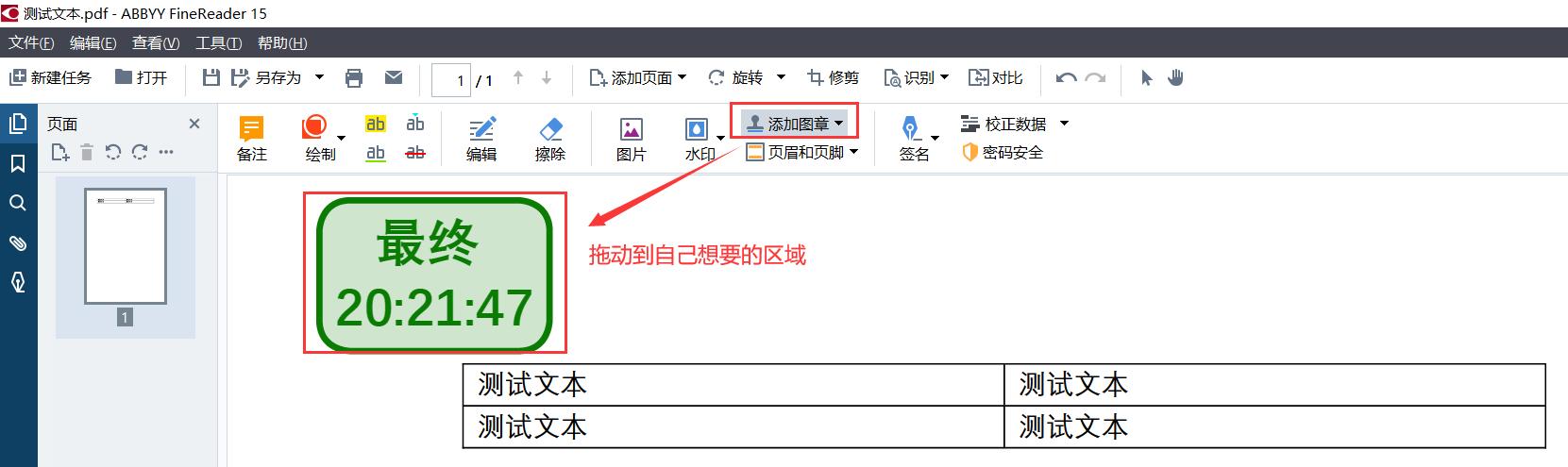 图三:使用ABBYY Finereader 15为PDF文档添加图章