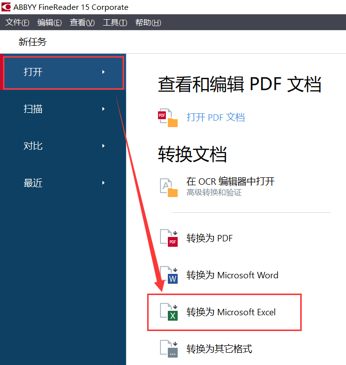 图一:使用ABBYYFinereader15软件将PDF文档转换为Excel表格