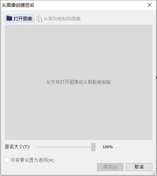 图2:从图像创建签名窗口