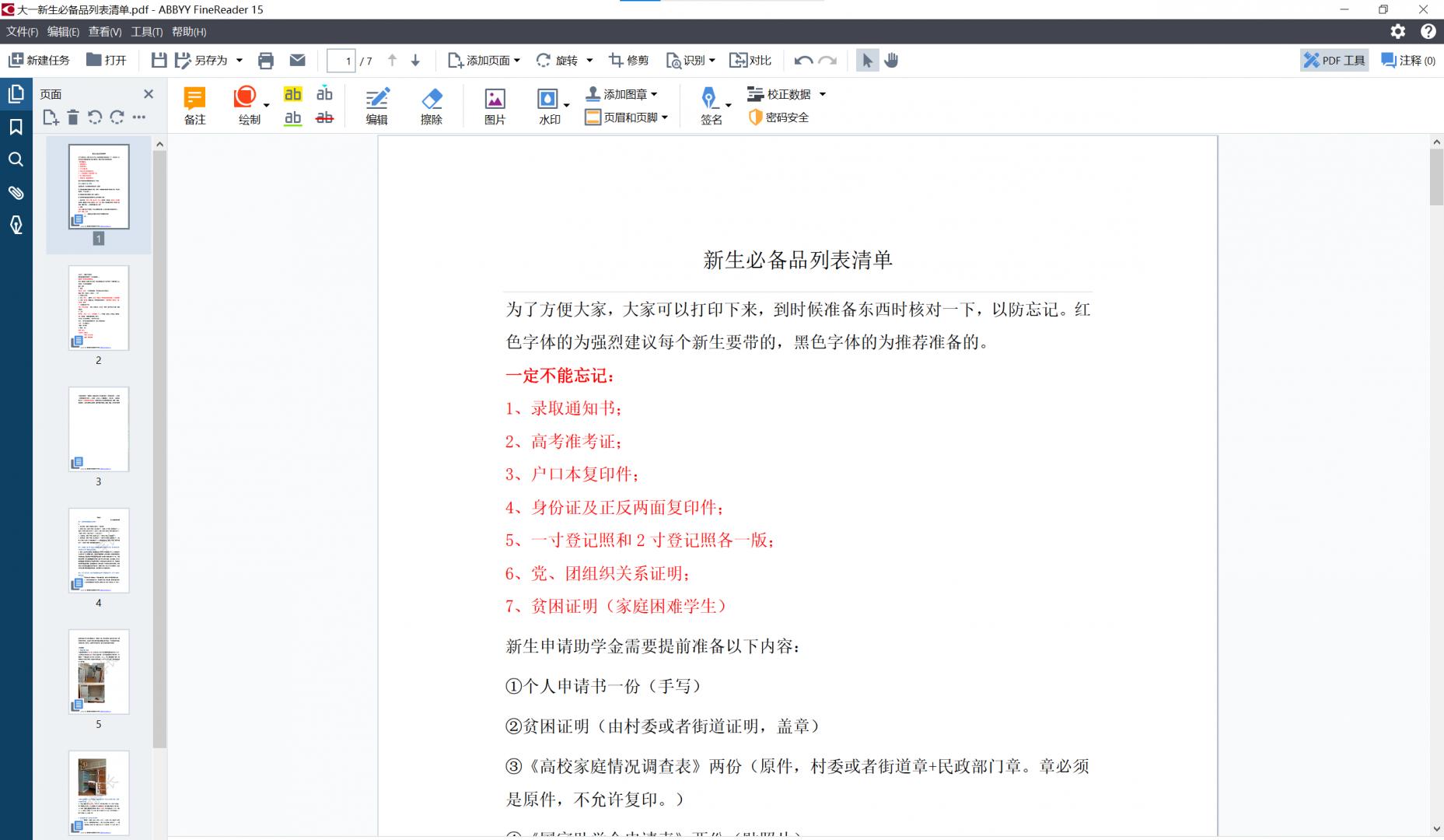 图1:在ABBYY中打开自己的文档