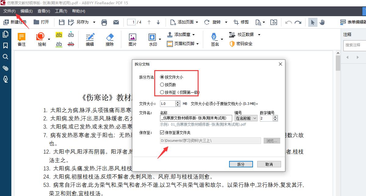 图形用户界面, 应用程序, Word  描述已自动生成