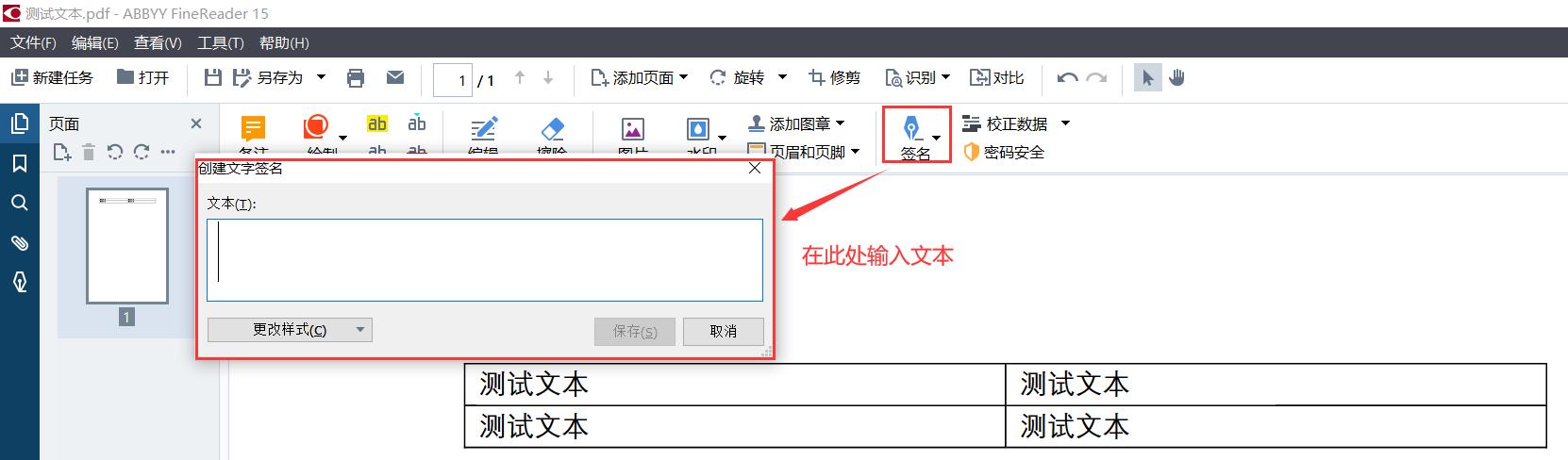 图五:使用ABBYY Finereader 15为PDF文档添加签名