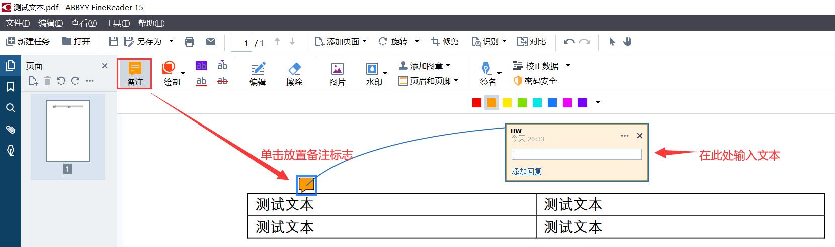 图二:使用ABBYY Finereader 15软件为PDF文档添加备注