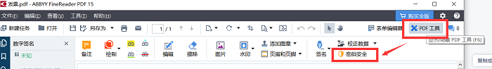 图 5:PDF编辑工具