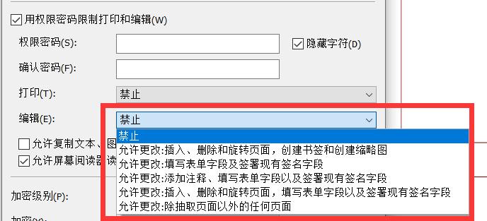 图8:允许修改的内容权限设置