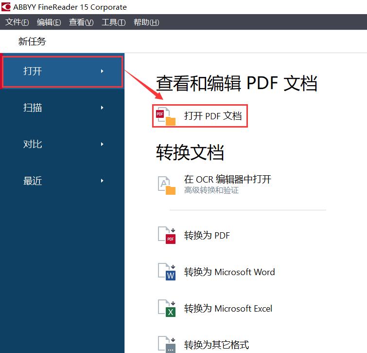 图一:打开PDF文档