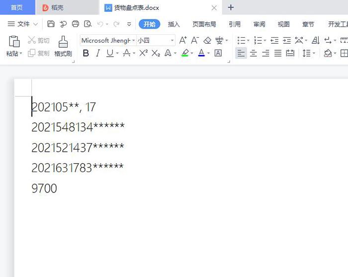 图13:打开Word文件