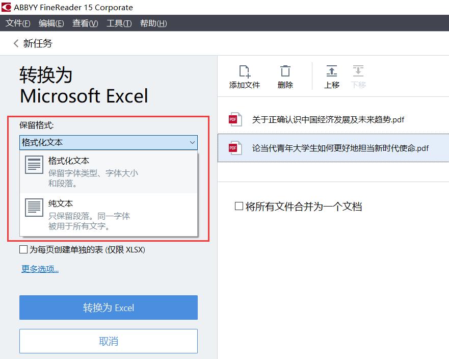 图二:设置PDF转Excel表格的保留格式