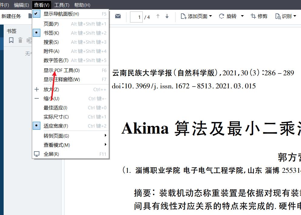 图 3:显示PDF工具