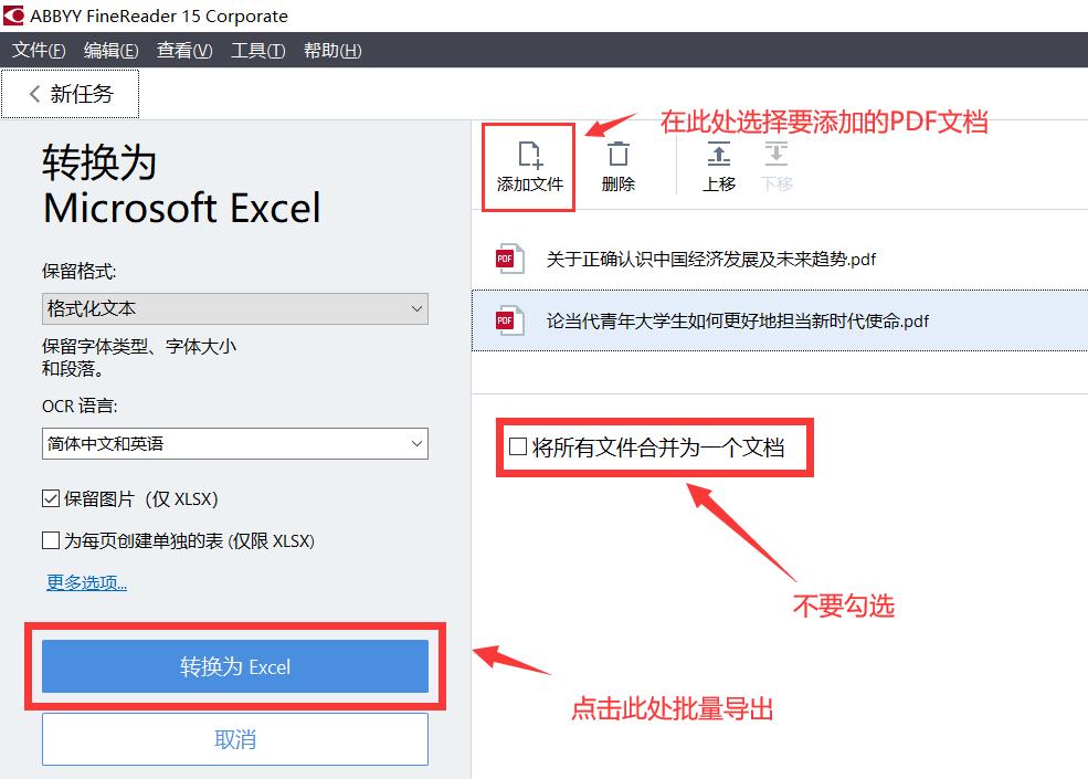 图四:使用ABBYYFinereader 15进行批量导出Excel表格