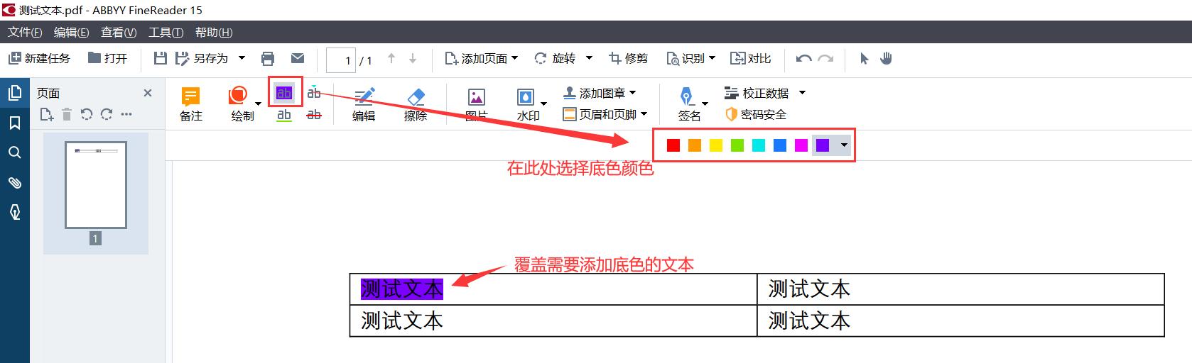 图一:使用ABBYYFinereader15软件为PDF文档添加底色