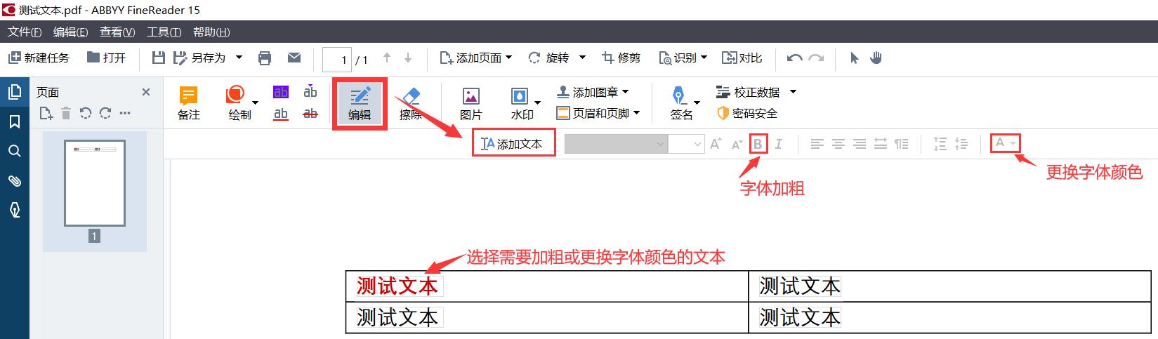图三:使用ABBYYFinereader15软件为改变PDF文档字体设置