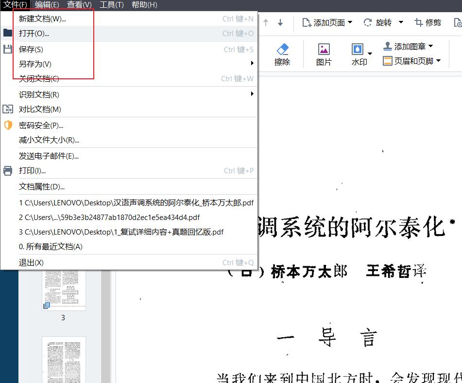 图2:导入文件