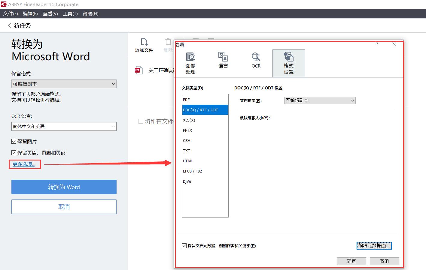 图三:使用ABBYYFinereader15对导出文档进行设置