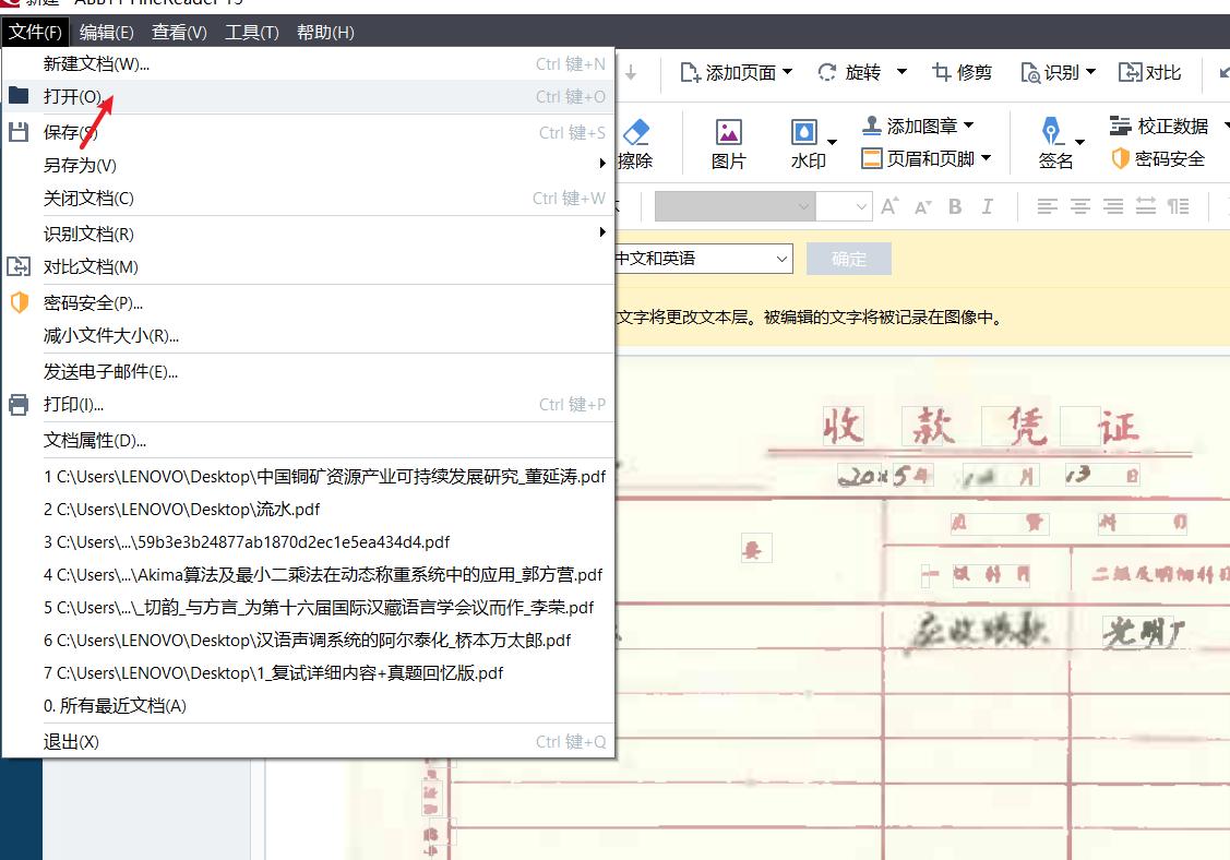 图 1:导入文档
