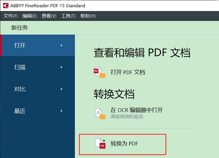 图2:在ABBYY中转换为PDF文件