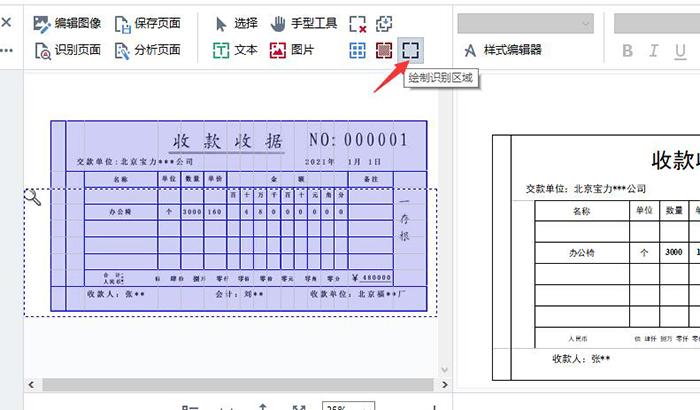 图8:绘制识别区域工具