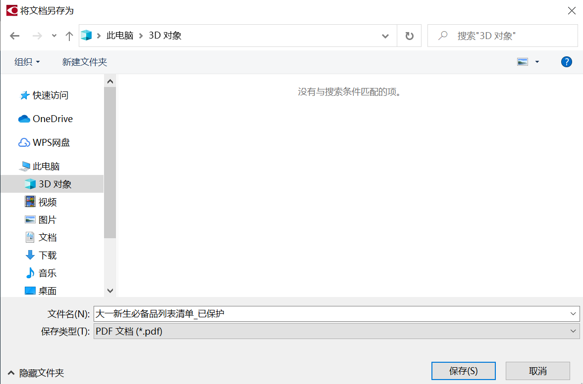 图8:将加密后的文件保存至电脑中