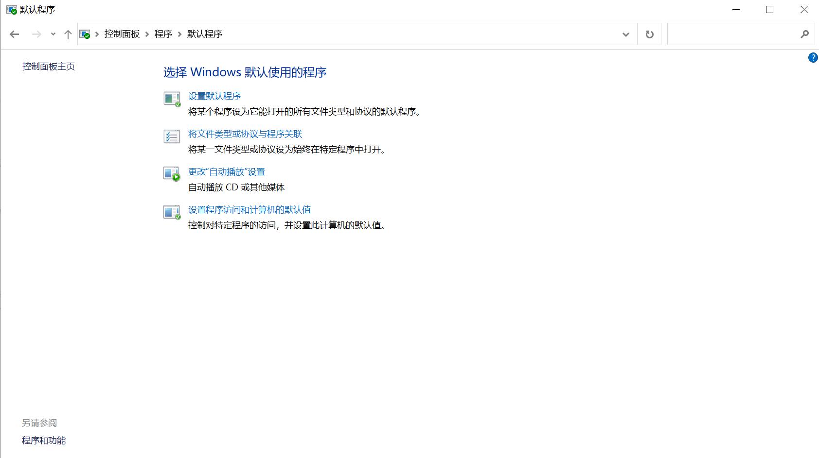图5:打开Windows控制面板中的默认程序
