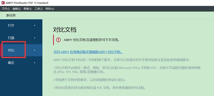 图1:ABBYY的文档对比功能