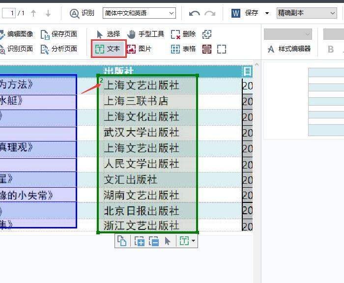 图8:添加文本识别区域