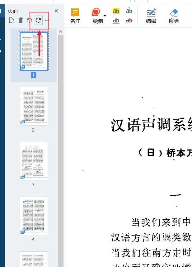 图3:旋转页面