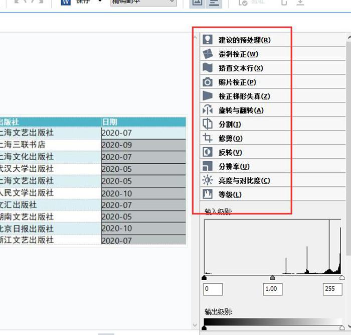 图2:图像编辑器内部命令