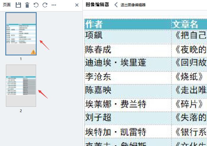 图7:显示不同页面