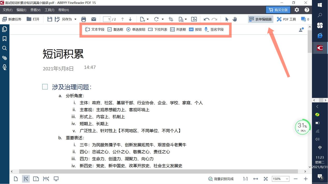 图 2打开表单编辑器