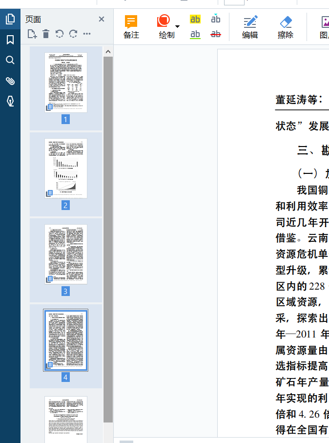 图 4:同时选中多个页面